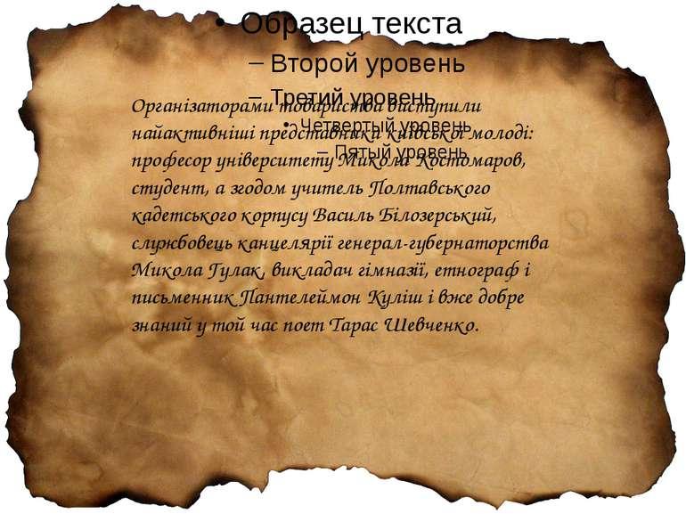 Організаторами товариства виступили найактивніші представники київської молод...