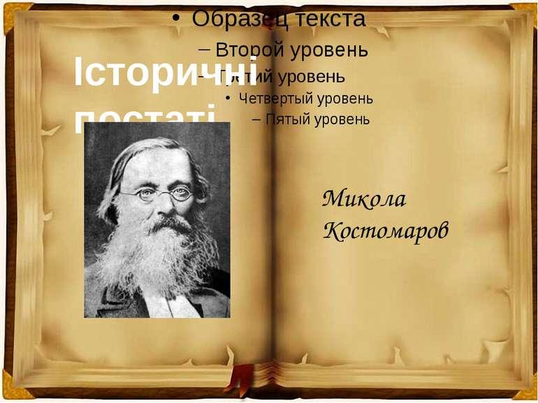 Історичні постаті Микола Костомаров