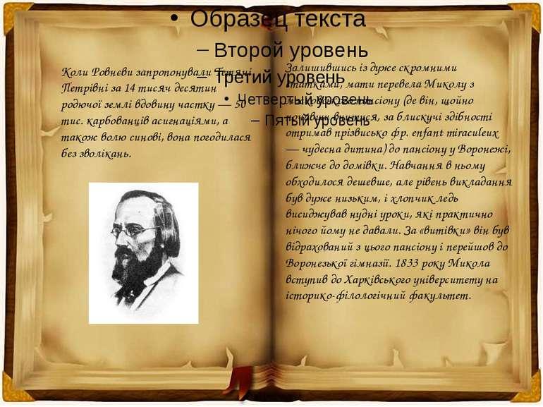 Коли Ровнєви запропонували Тетяні Петрівні за 14 тисяч десятин родючої землі ...