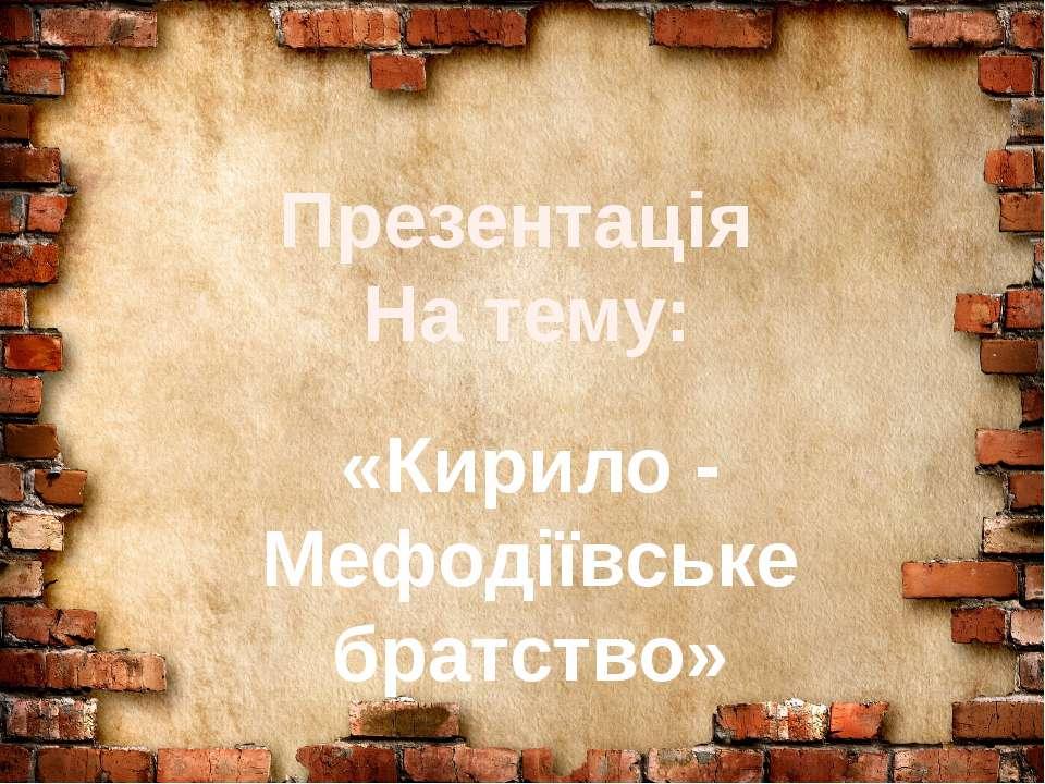 Презентація На тему: «Сільське господарство в українських землях» Презентація...