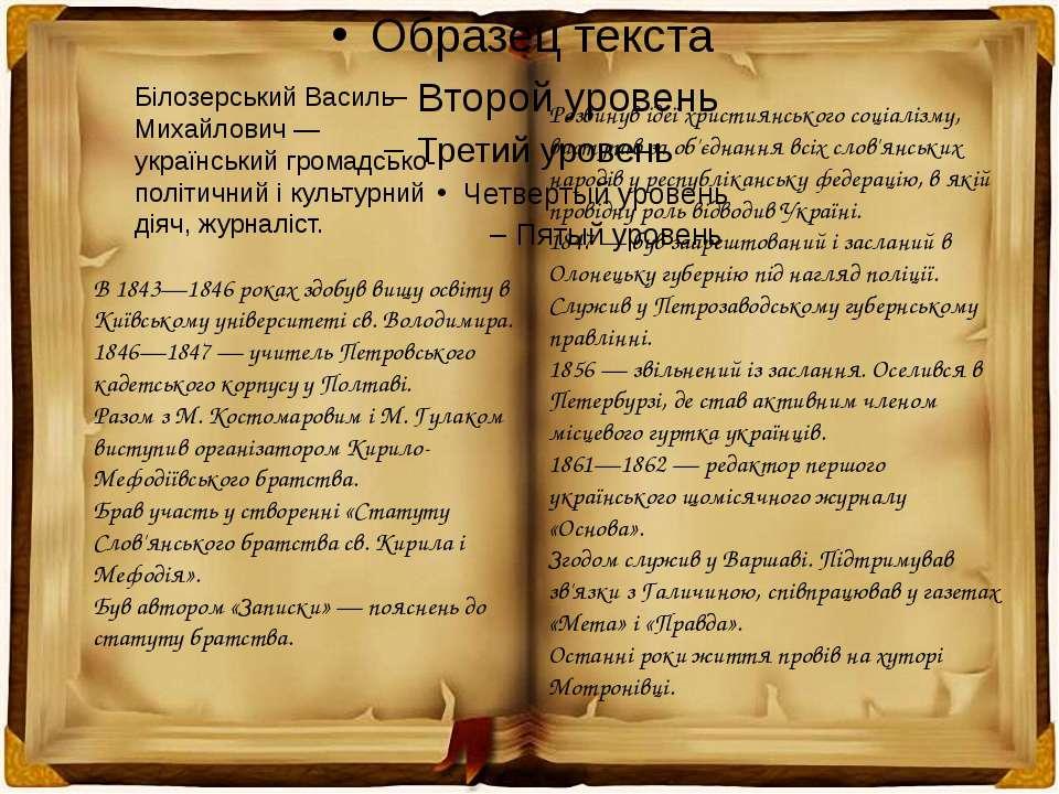 Білозерський Василь Михайлович — український громадсько-політичний і культурн...