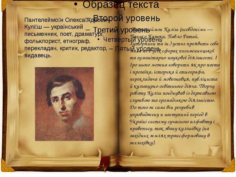 Пантелеймо н Олекса ндрович Кулі ш — український письменник, поет, драматург,...
