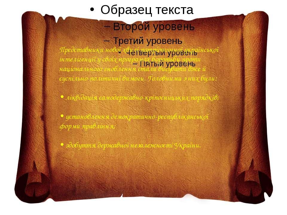 Представники нової хвилі патріотичної української інтелігенції у своїх програ...