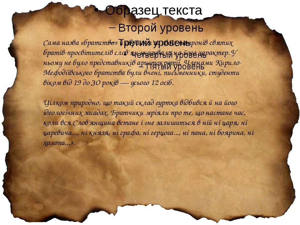 Сама назва «братство» й обрання за своїх патронів святих братів-просвітителів...