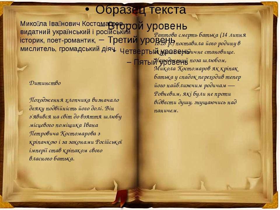 Мико ла Іва нович Костома ров — видатний український і російський історик, по...