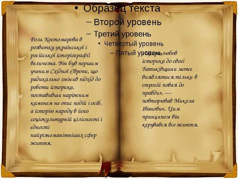 Роль Костомарова в розвитку української і російської історіографії величезна....