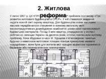 У липні 1957 р. ЦК КПРС і Рада міністрів СРСР прийняли постанову «Про розвито...
