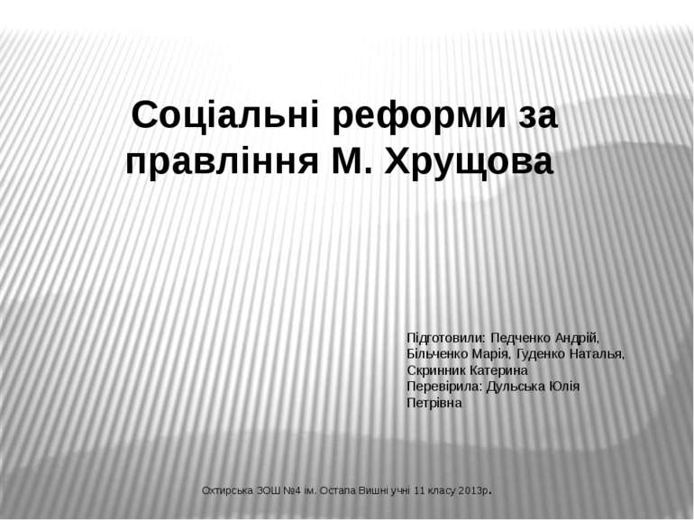Соціальні реформи за правління М. Хрущова Підготовили: Педченко Андрій, Більч...