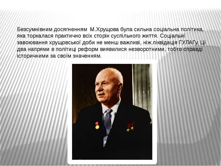 Безсумнівним досягненням М.Хрущова була сильна соціальна політика, яка торкал...