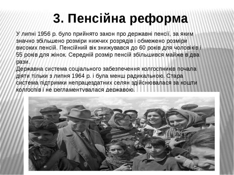У липні 1956 р. було прийнято закон про державні пенсії, за яким значно збіль...