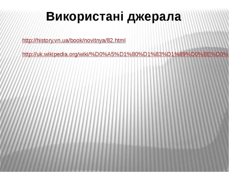 Використані джерала http://history.vn.ua/book/novitnya/82.html http://uk.wiki...