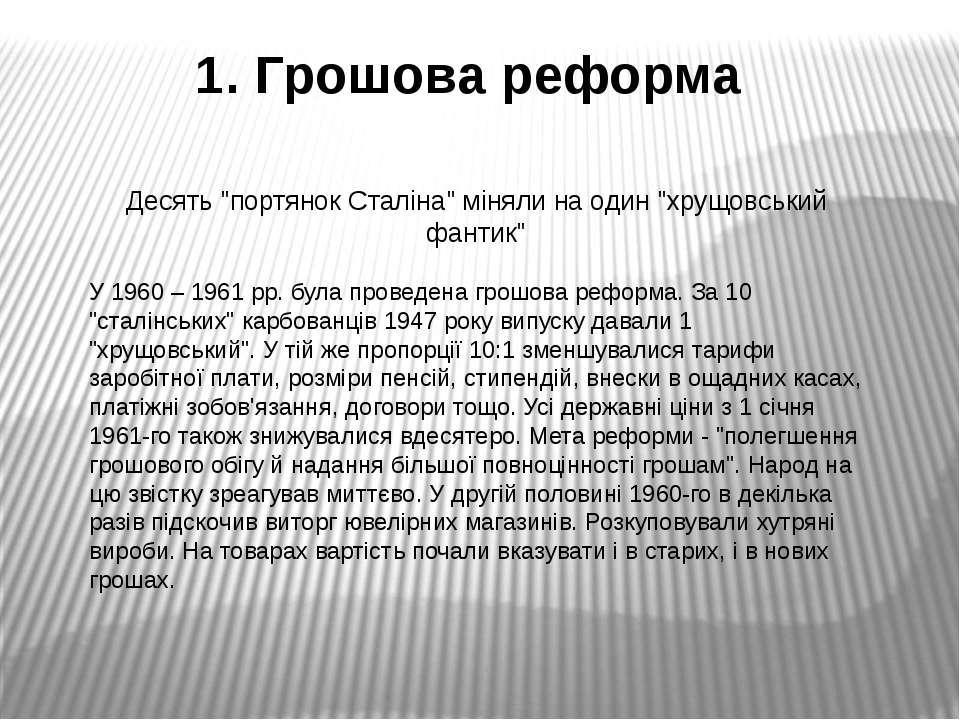 """1. Грошова реформа Десять """"портянок Сталіна"""" міняли на один """"хрущовський фант..."""