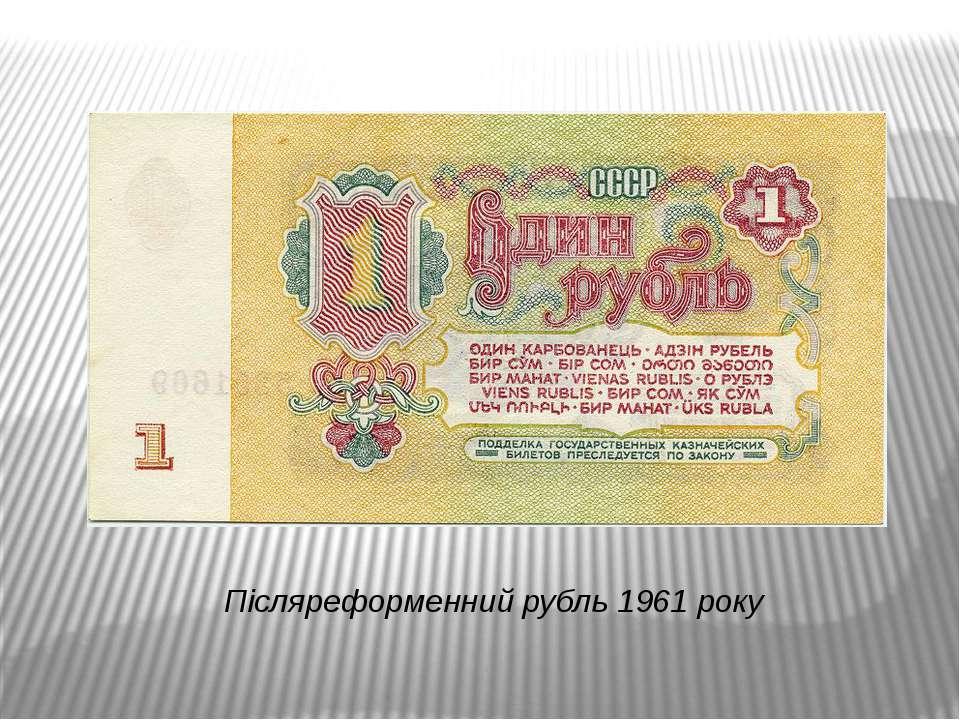 Післяреформенний рубль 1961 року