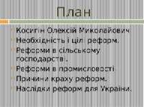 План Косигін Олексій Миколайович Необхідність і цілі реформ. Реформи в сільсь...