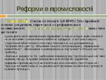 Реформи в промисловості У вересні 1965 р. (також на пленумі ЦК КПРС) були при...