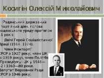 Косигін Олексій Миколайович  Радянськийдержавний іпартійнийдіяч, голова р...