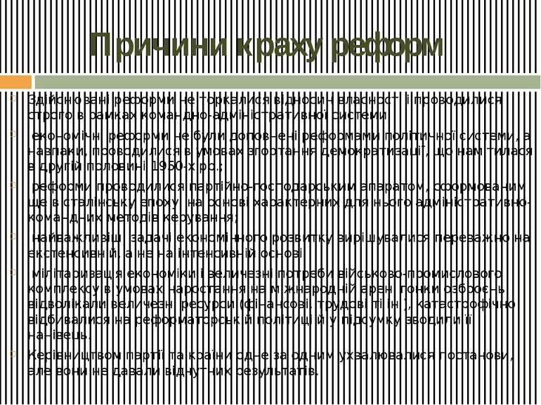 Причини краху реформ Здійснювані реформи не торкалися відносин власності і пр...