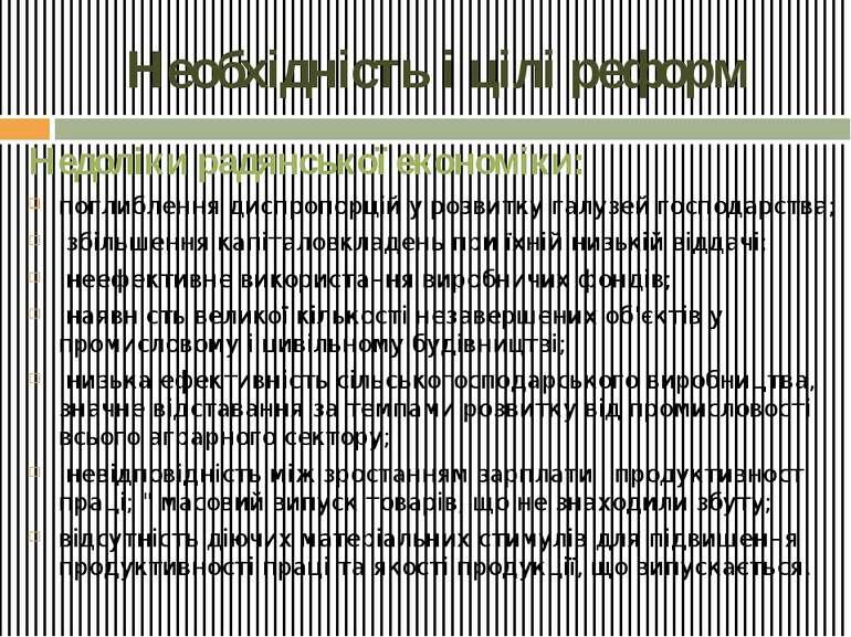 Необхідність і цілі реформ Недоліки радянської економіки: поглиблення диспроп...