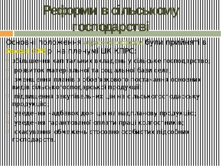 Реформи в сільському господарстві Основні положення аграрної реформи були при...