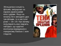 Збільшилася кількість фільмів, випущених на екрани українськими кіностудіями....