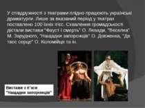 У співдружності з театрами плідно працюють українські драматурги. Лише за вка...