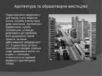 Архітектура та образотворче мистецтво Першочерговим завданням у цей період ст...
