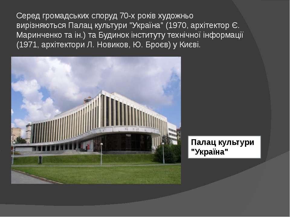 """Серед громадських споруд 70-х років художньо вирізняються Палац культури """"Укр..."""