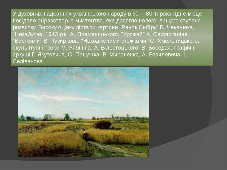 У духовних надбаннях українського народу в 60 —80-ті роки гідне місце посідал...