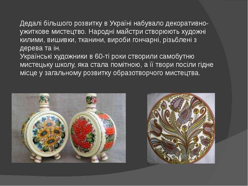 Дедалі більшого розвитку в Україні набувало декоративно-ужиткове мистецтво. Н...