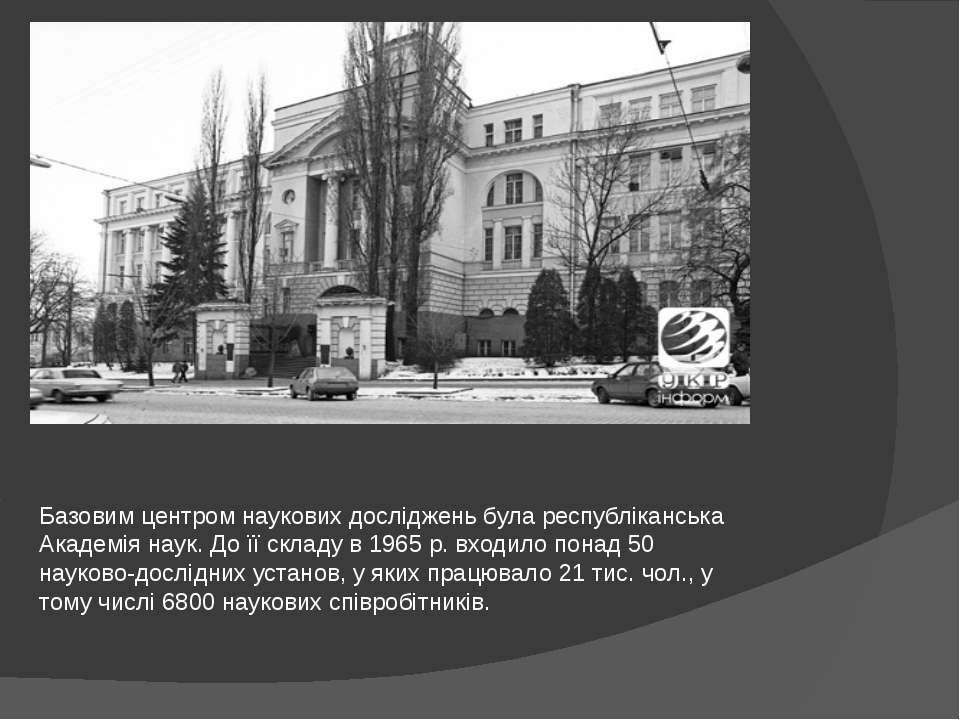 Базовим центром наукових досліджень була республіканська Академія наук. До її...