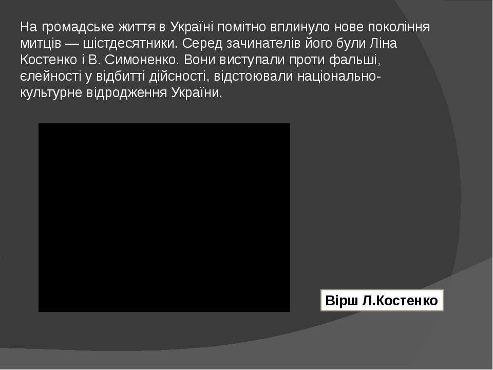 На громадське життя в Україні помітно вплинуло нове покоління митців — шістде...