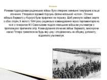 Різними підрозділами радянських військ було створено зовнішнє і внутрішнє кі...