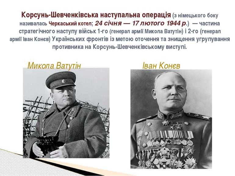 Корсунь-Шевченківська наступальна операція(з німецького боку називаласьЧерк...