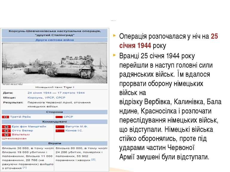 Операція розпочалася у ніч на25 січня1944року Вранці25 січня1944року пе...
