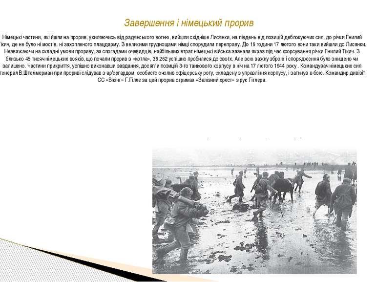 Німецькі частини, які йшли на прорив, ухиляючись від радянського вогню, вийшл...