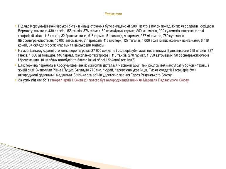 Під час Корсунь-Шевченківської битви в кільціоточеннябуло знищено 41 200 і ...