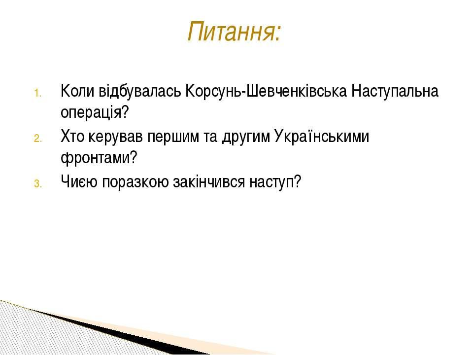 Коли відбувалась Корсунь-Шевченківська Наступальна операція? Хто керував перш...