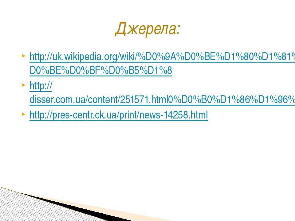 http://uk.wikipedia.org/wiki/%D0%9A%D0%BE%D1%80%D1%81%D1%83%D0%BD%D1%8C-%D0%A...