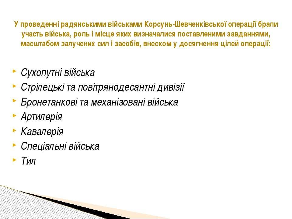 Сухопутні війська Стрілецькі та повітрянодесантні дивізії Бронетанкові та м...