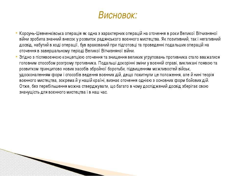 Корсунь-Шевченківська операція як одна з характерних операцій на оточення в р...