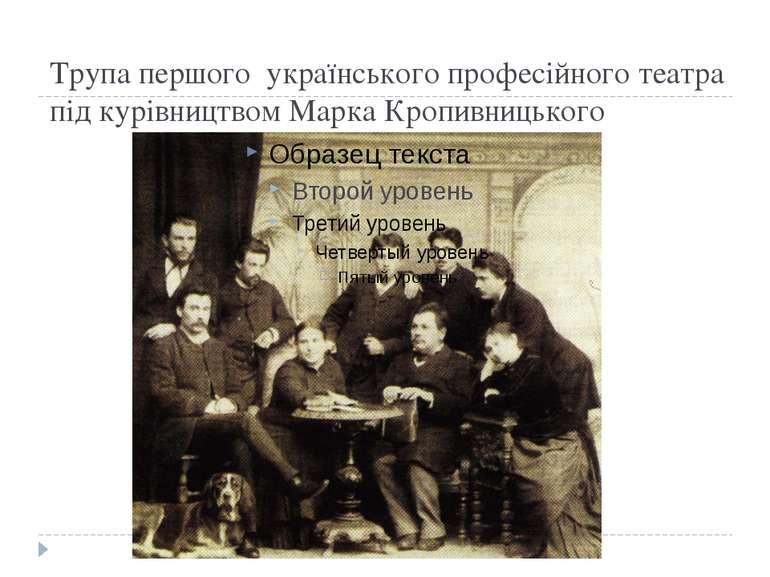 Трупа першого українського професійного театра під курівництвом Марка Кропивн...