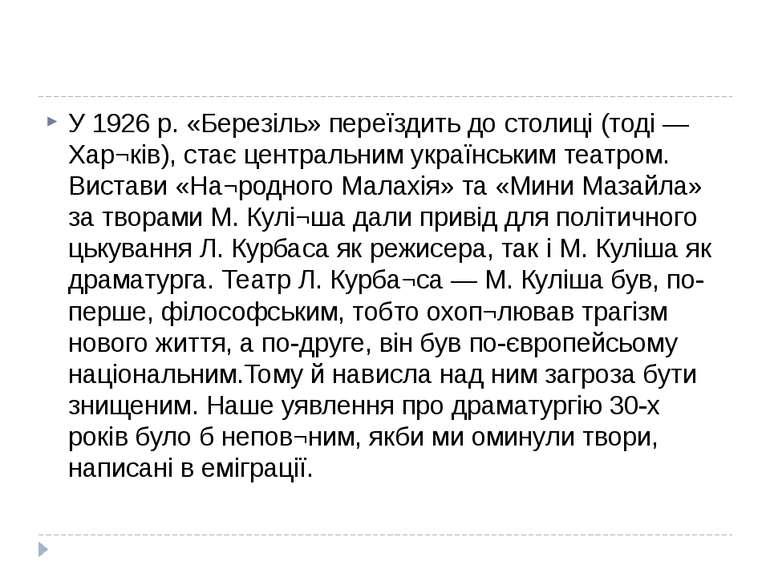У 1926 р. «Березіль» переїздить до столиці (тоді — Хар¬ків), стає центральним...