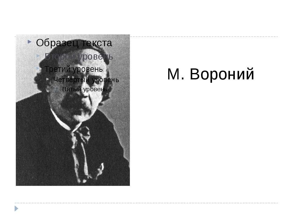 М. Вороний