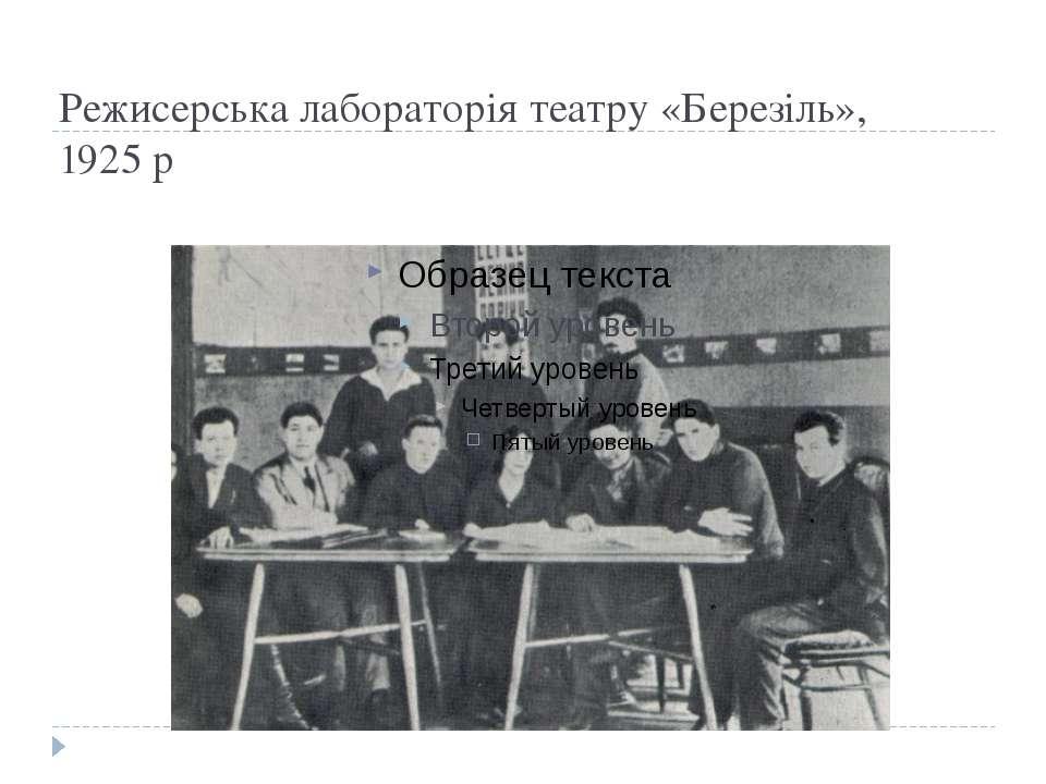 Режисерська лабораторія театру «Березіль», 1925р