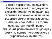 У своїх портретах Левицький та Боровиковський стверджували високий гуманістич...