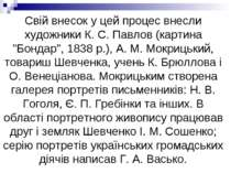 """Свій внесок у цей процес внесли художники К. С. Павлов (картина """"Бондар"""", 183..."""
