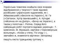 Українська тематика знайшла своє яскраве відображення у творчості таких відом...