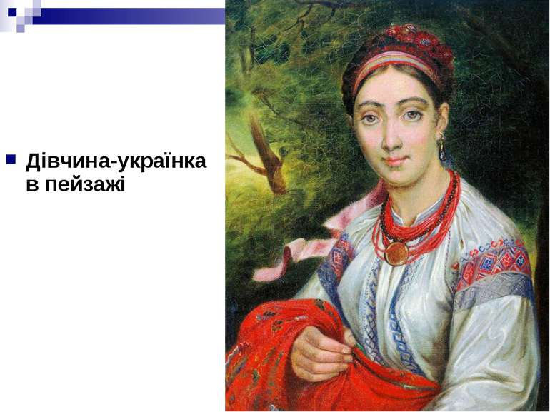 Дівчина-українка в пейзажі