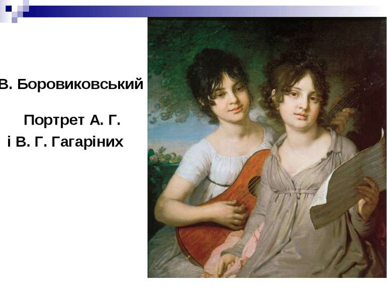 В. Боровиковський Портрет А. Г. і В. Г. Гагаріних