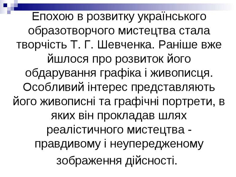 Епохою в розвитку українського образотворчого мистецтва стала творчість Т. Г....